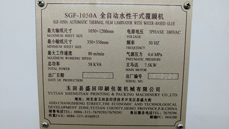 Shengtian SGF 1050A Automatic Thermal Film Laminator